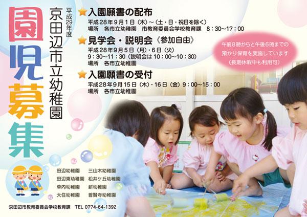 京田辺市立幼稚園様(平成29年度 園児募集ポスター)