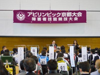 2月第15回アビリンピック京都大会に出場致しました。
