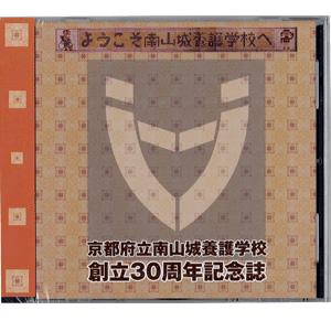 京都府立南山城支援学校(旧養護学校)様(CD)