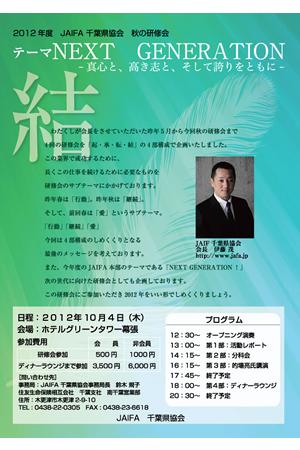 JAIFA 千葉県協会様(リーフレット)