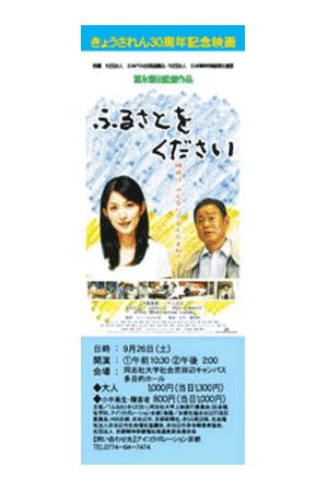 きょうされん様(映画チケット)