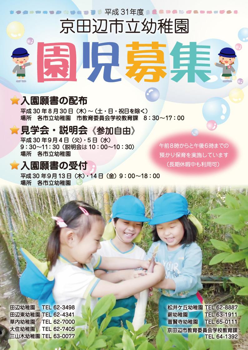 京田辺市立幼稚園様(PRポスター)
