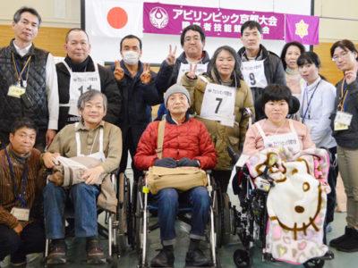 アビリンピック京都大会