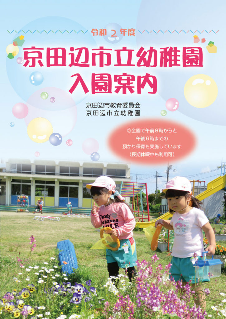 京田辺市立幼稚園様(パンフレット)