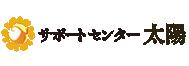 サポートセンター太陽様(ロゴマーク)