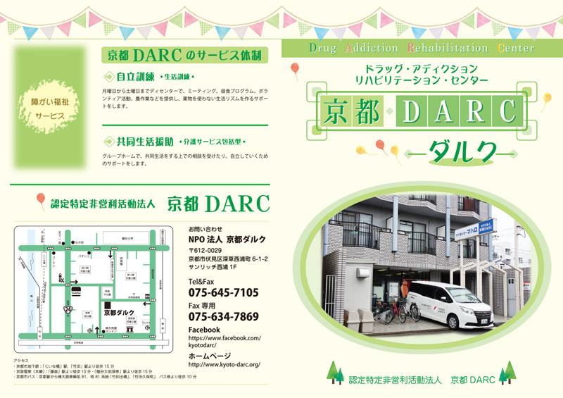 特定非営利活動法人 京都DARC(ダルク)様 (リーフレット)